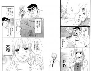俺物語!!3-1