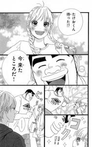 俺物語!!3-2