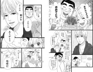 俺物語!!3-3