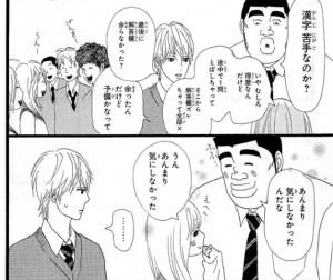 俺物語!!3-4