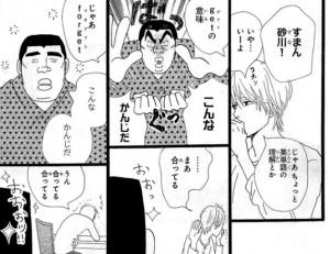 俺物語!!3-6