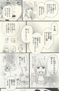 俺物語!!4-1