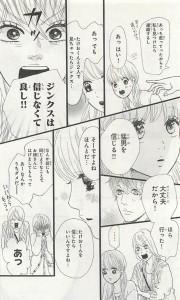 俺物語!!4-2