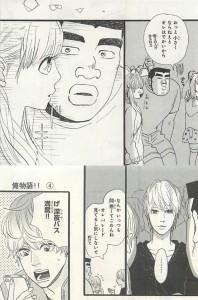 俺物語!!4-3