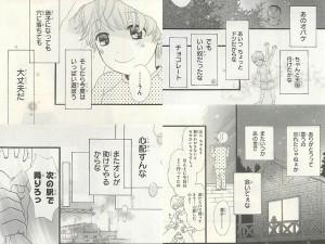 俺物語!!4-5