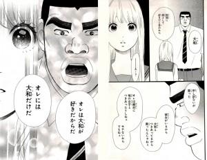 俺物語!!5-2