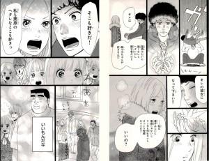 俺物語!!5-3