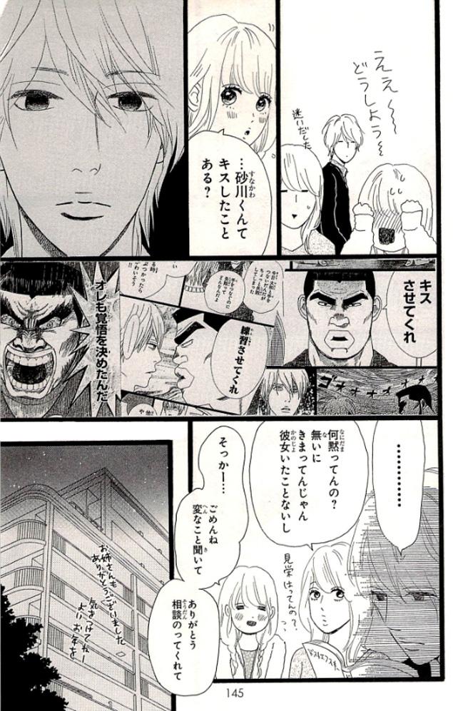 俺物語!!の画像 p1_34