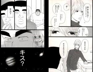 俺物語!!5-5