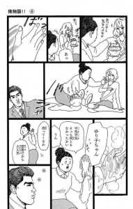 俺物語!!6-1