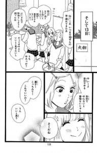 俺物語!!6-2