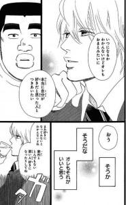 俺物語!!6-4