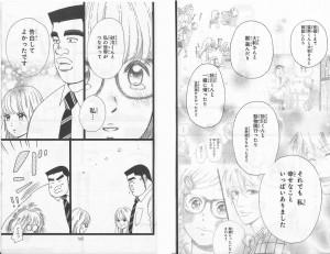 俺物語!!7-3