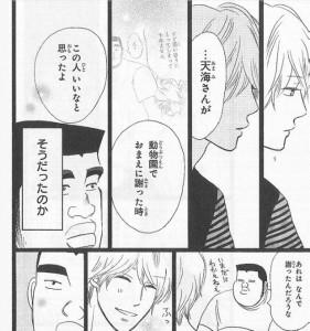 俺物語!!7-4