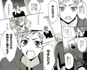 妖狐×僕SS10-3