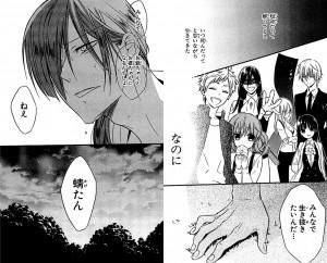 妖狐×僕SS11-1