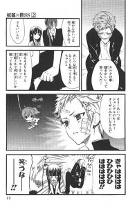 妖狐×僕SS2-1
