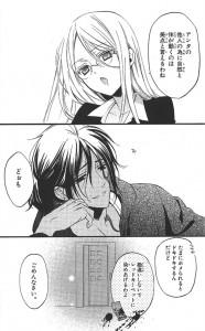 妖狐×僕SS4-2