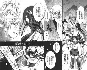 妖狐×僕SS4-5