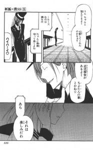 妖狐×僕SS5-4