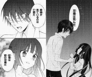 妖狐×僕SS6-3