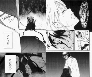 妖狐×僕SS6-4