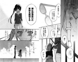 妖狐×僕SS7-1