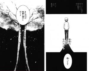 妖狐×僕SS7-3