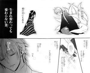 妖狐×僕SS8-1