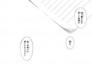 妖狐×僕SS8-4