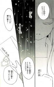 妖狐×僕SS9-4