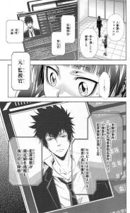 監視官 常守朱2-3