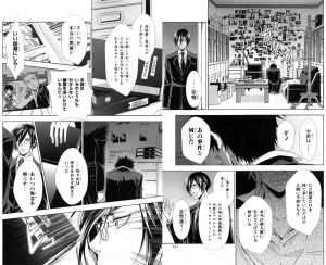 監視官 常守朱2-5