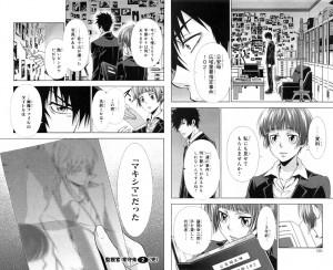 監視官 常守朱2-6