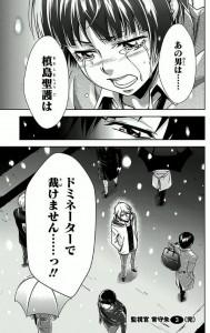 監視官 常守朱3-6