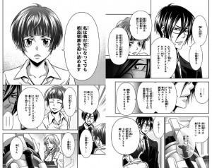 監視官 常守朱4-3