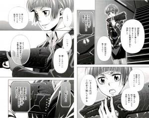 監視官 常守朱6-3
