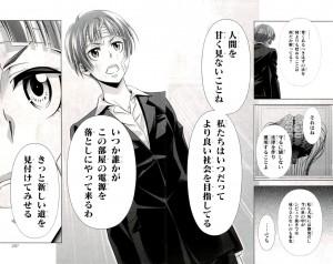 監視官 常守朱6-6