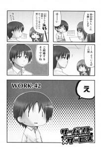 サーバント×サービス3-1