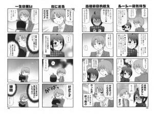 サーバント×サービス4-3