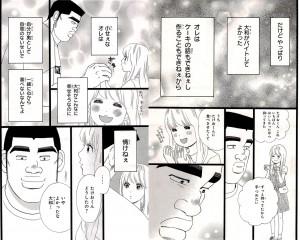 俺物語!!9-2