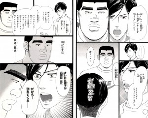 俺物語!!9-3