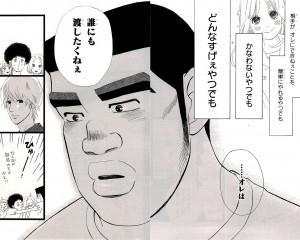 俺物語!!9-4