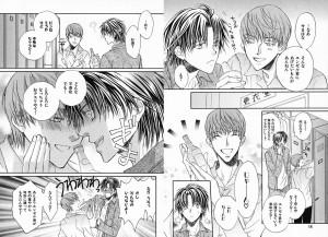 恋する暴君1-1
