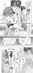 恋する暴君1-2