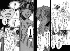 恋する暴君2-1