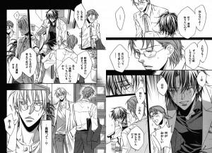 恋する暴君2-2