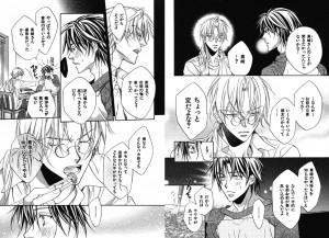 恋する暴君2-3