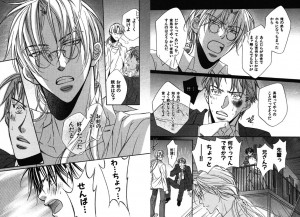 恋する暴君2-4