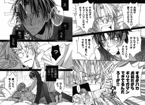 恋する暴君2-5